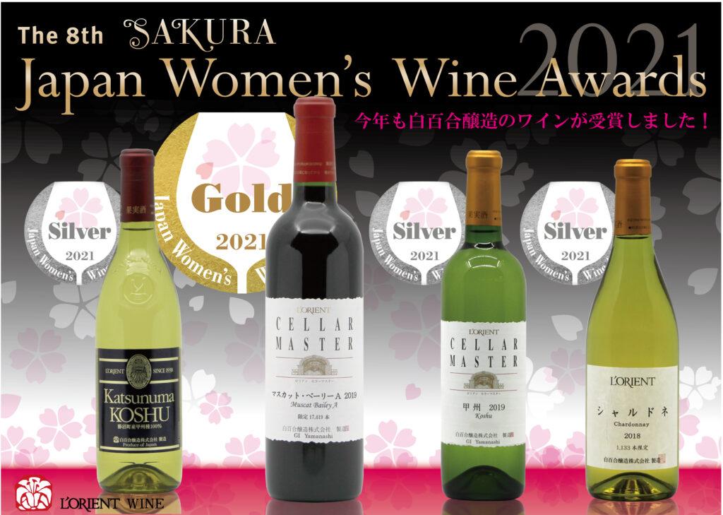 サクラアワード2021受賞ワイン